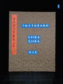 齐白石手绘草虫画册