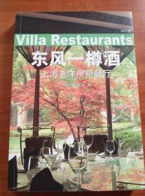 东风一樽酒:上海老洋房新餐厅(2010版)