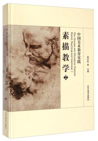 中国美术教育实践:素描教学(2) [The Chinese Art Education Practice: Sketch Teaching and Learning II]