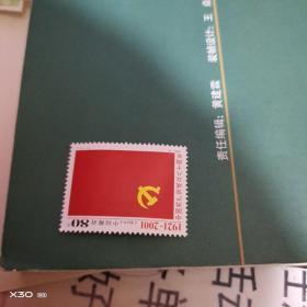2001-12邮票