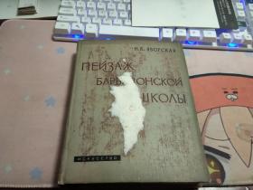 俄文图书 美术文献方面L1792