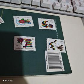 1995-18 联合国妇女大会邮票