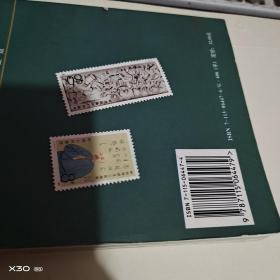 林则徐邮票方联J115