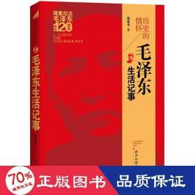 历史的情怀 毛泽东思想 邸延生 新华正版