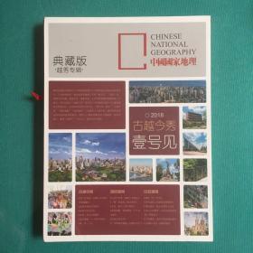 中国国家地理 典藏版 越秀专辑