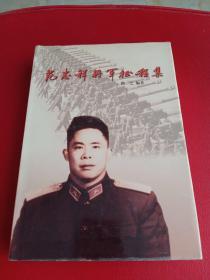 范忠祥将军征程集【范忠祥之子范西峰签赠本 大32开精装+书衣 2002年一印】