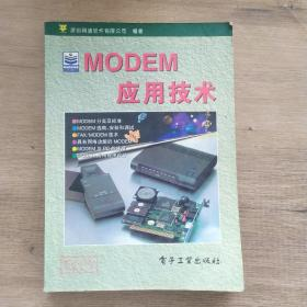 MODEM应用技术