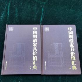 中国明清家具价值汇典上下册 画册