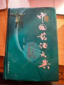 中国药酒大典