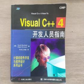 Visual C++4开发人员指南