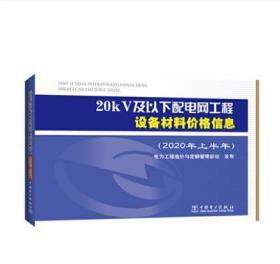 20kV及以下配电网工程设备材料价格信息(2020年上半年)
