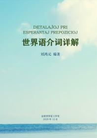 世界语介词详解(DETALAĴOJ PRI ESPERANTAJ PREPOZICIOJ)