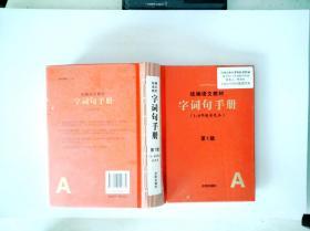 统编语文教材 字词句手册 (1~6年级彩色本)第1版