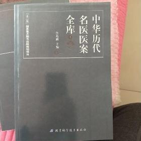 中华历代名医医案全库(影印版)