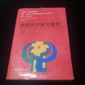 中国共产党创建史 邵维正