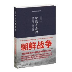 冷战在亚洲:朝鲜战争与中国出兵朝鲜沈志华九州出版社9787510814983