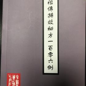 祖传特效秘方一百零六例 康济民 中医药物出版社 1987年 现货实拍
