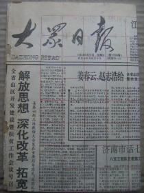 大众日报 1992年5月17日 第17900号 第1-2版 原版裁边老报纸 我国首家导电玻璃企业诞生 记垦利县戈武村李兴堂