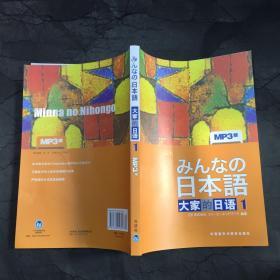 日本语 大家的日语1