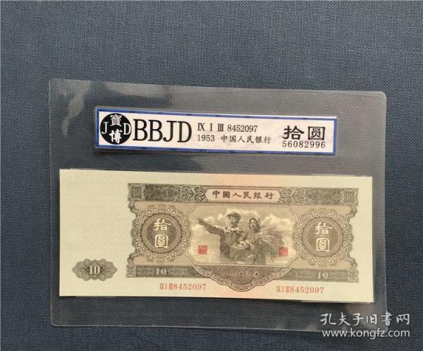 BBJD评级币票样第二套 人民币 大 黑十拾  10元可查询纸币钱币古币