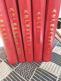 大方广佛华严经讲记(1-5册)5本合售