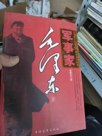 军事家毛泽东 上下
