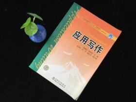 """普通高等教育""""十一五""""规划教材(高职高专教育) 应用写作"""