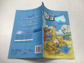 悦读联播 下册 小学五年级 带光盘