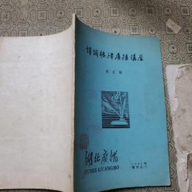 诗词格律广播讲座/吴丈蜀签名钤印赠送著名语言学家李格非先生