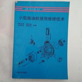 小型柴油机使用维修技术