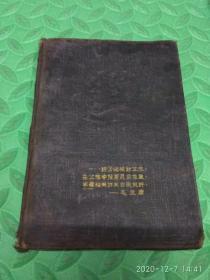 五十年代精装布面笔记本