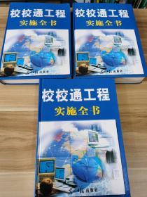 校校通工程实施全书  全三册 上中下
