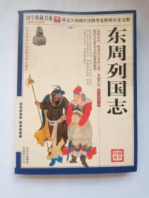 国学典藏书系:东周列国志