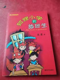 狐狸小学的插班生 /北董 春风文艺出版社 /北董 春风文艺出版社