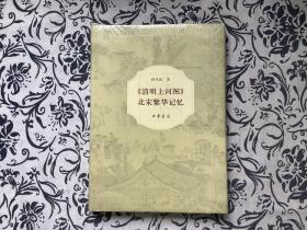 《清明上河图》北宋繁华记忆(全新未拆封,精装,薛凤旋 著 ,2017年中华书局版 )