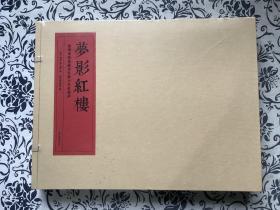 梦影红楼 旅顺博物馆藏孙温绘全本红楼梦(全新未拆封 8开线装 共2册)