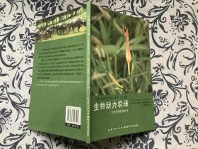 生物动力农场-全面发展的有机体(全新库存书,2017年第二版)