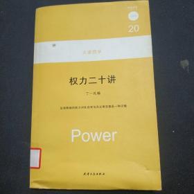 大家西学:权力二十讲
