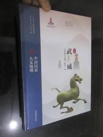 中国国家人文地理:武威 (16开,精装,未开封)