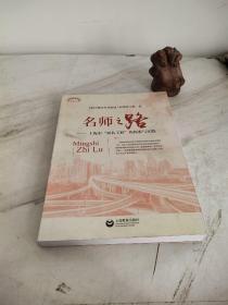 上海教育丛书·名师之路:上海市