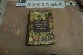 十五至十八世纪的物质文明、经济和资本主义