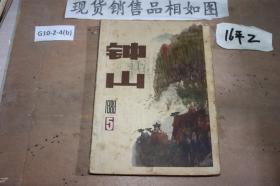 钟山?文学双月刊?1983.5