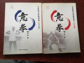 意拳(中国现代实战拳学)养生篇,技击篇