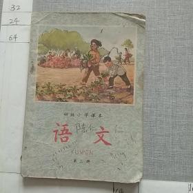 语文 第三册 初级小学课本(1964年新编)