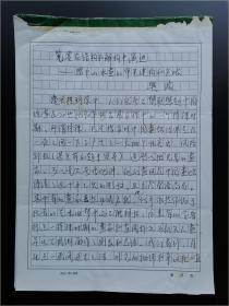 南京艺术学院教授、博士生导师、美术学系主任 樊波 手稿《笔墨在结构和解构中演进:陈平山水画的审美建构和突破》17页