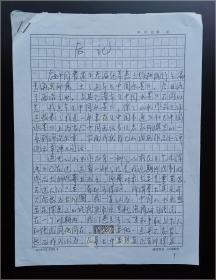 南京艺术学院教授、博士生导师、美术学系主任 樊波 为《中国水墨》一书所作《后记》手稿6页