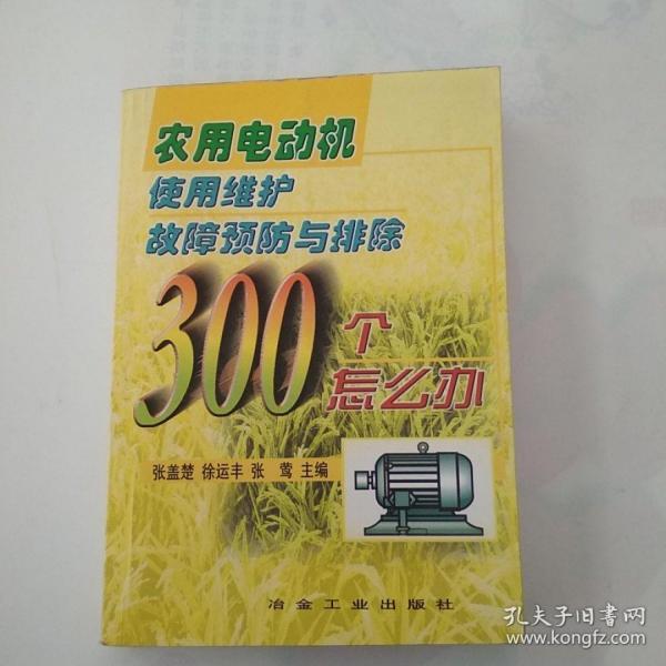 农用电动机使用 维护 故障 预防与排除300个怎么办