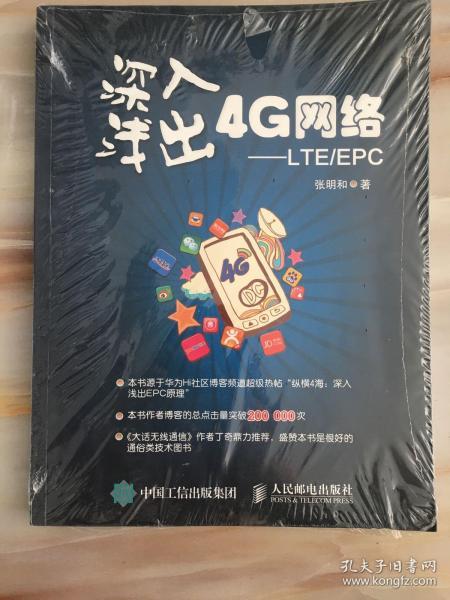 深入浅出4G网络 LTE/EPC
