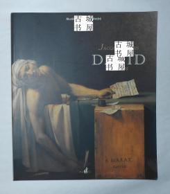 稀缺版《法国大革命时期的杰出画家 雅克-路易·大卫的作品集 》大量图录 ,约2005年出版
