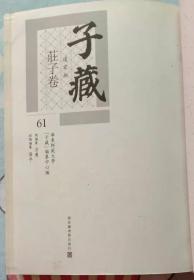 子长庄子卷南华经评注第61册影印本